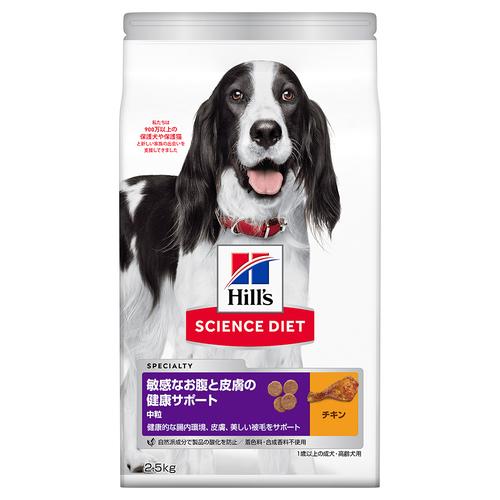 サイエンスダイエット 敏感なお腹と皮膚の健康サポート 中粒  成犬用 2.5kg