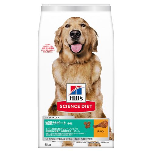 サイエンスダイエット 減量サポート 中粒 中型犬以上用 成犬用 5kg