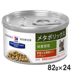 ヒルズ 猫用 メタボリックス チキン&野菜入りシチュー 缶 82g×24
