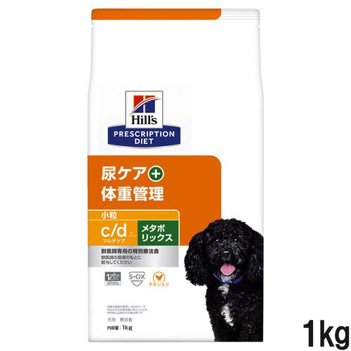 ヒルズ 犬用 c/d マルチケア+メタボリックス 尿ケア+体重管理 ドライ 小粒 1kg