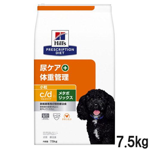 ヒルズ 犬用 c/d マルチケア+メタボリックス 尿ケア+体重管理 ドライ 小粒 7.5kg