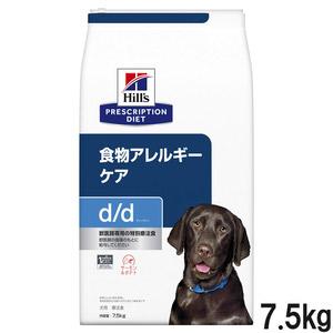 ヒルズ 犬用 d/d サーモン&ポテト 食物アレルギー&皮膚ケア ドライ 7.5kg