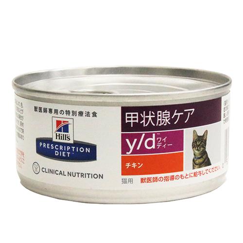 ヒルズ 猫用 y/d 甲状腺ケア 缶 156g【単品販売】【アウトレット】
