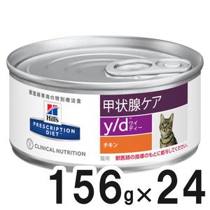 ヒルズ 猫用 y/d 甲状腺ケア 缶 156g×24