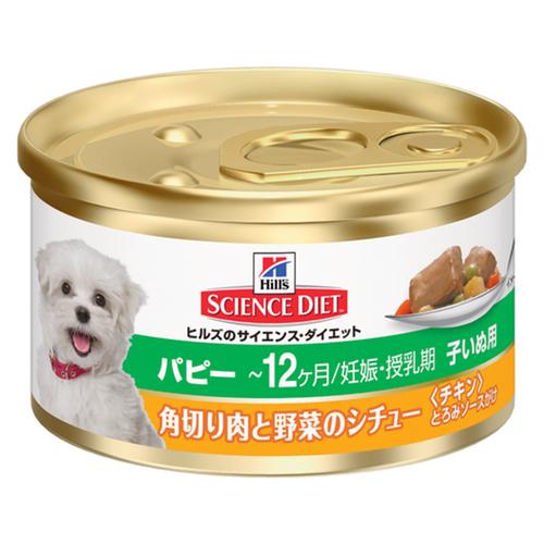 サイエンスダイエット パピー 幼犬・母犬用 角切り肉と野菜のシチューとろみソースがけ チキン 85g【賞味期限間近】
