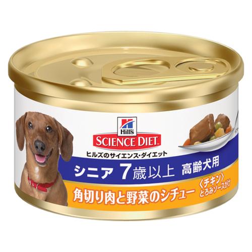 サイエンスダイエット シニア 高齢犬用 角切り肉と野菜のシチューとろみソースがけ チキン 超小型犬種用 85g【賞味期限間近】