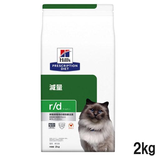ヒルズ 猫用 r/d 体重減量 ドライ 2kg