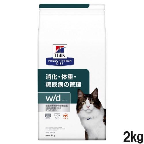 ヒルズ 猫用 w/d 消化・体重の管理 ドライ 2kg