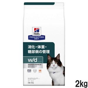 ヒルズ 猫用 w/d ドライ 2kg