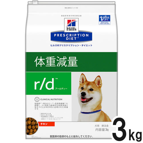 ヒルズ 犬用 r/d ドライ 3kg