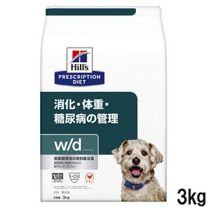ヒルズ 犬用 w/d ドライ 3kg