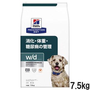 ヒルズ 犬用 w/d ドライ 7.5kg