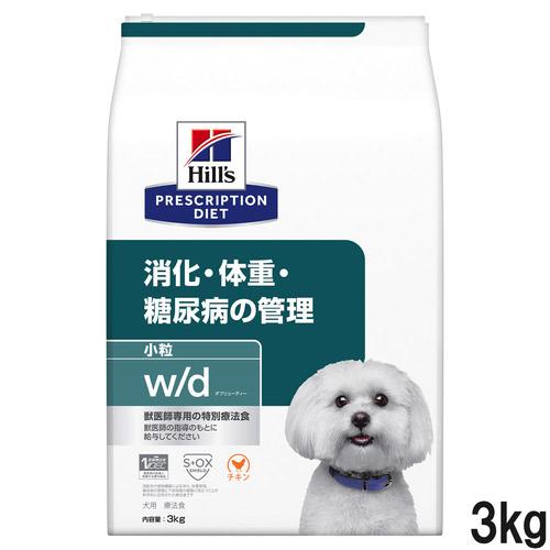 ヒルズ 犬用 w/d 消化・体重・糖尿病の管理 ドライ 小粒 3kg