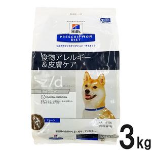 ヒルズ 犬用 z/d 低アレルゲン 食物アレルギー&皮膚ケア ドライ 3kg