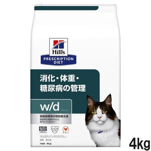 ヒルズ 猫用 w/d 消化・体重の管理 ドライ 4kg