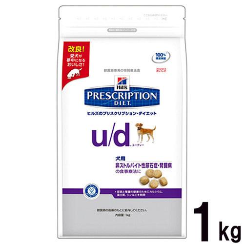 ヒルズ 犬用 u/d ドライ 1kg【在庫限り】