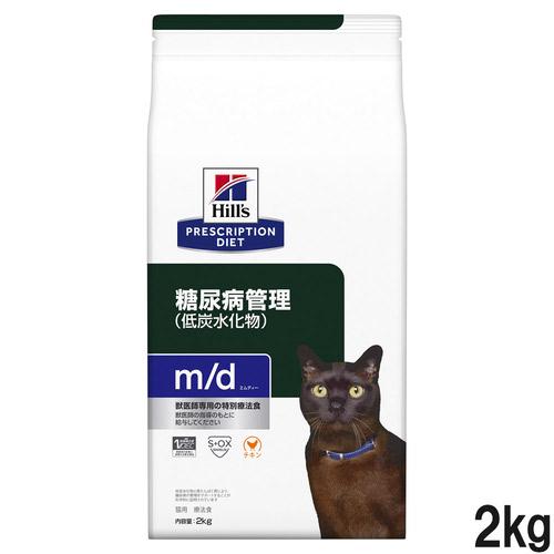 ヒルズ 猫用 m/d 糖尿病・体重の管理(低炭水化物) ドライ 2kg