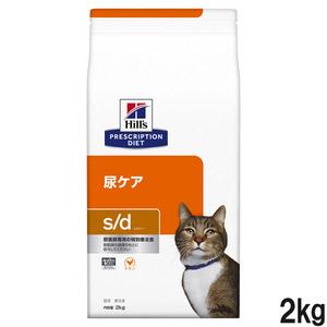 ヒルズ 猫用 s/d 尿ケア ドライ 2kg