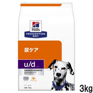 ヒルズ 犬用 u/d 尿ケア ドライ 3kg