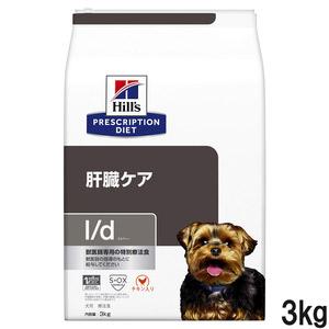 ヒルズ 犬用 l/d 肝臓ケア ドライ 3kg