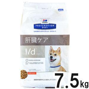 ヒルズ 犬用 l/d ドライ 7.5kg【在庫限り】