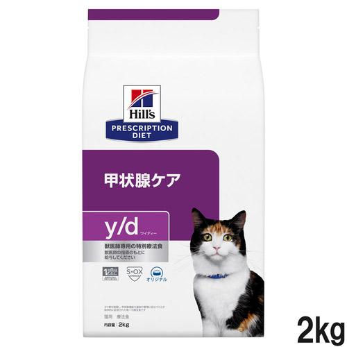 ヒルズ 猫用 y/d 甲状腺ケア ドライ 2kg