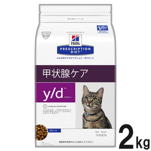 ヒルズ 猫用 y/d ドライ 2kg