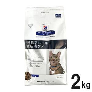 ヒルズ 猫用 z/d 低アレルゲン 食物アレルギー&皮膚ケア ドライ 2kg
