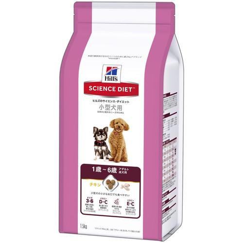 サイエンスダイエット アダルト 小型犬用 成犬用 1.5kg