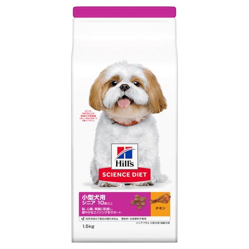 サイエンスダイエット シニアプラス 小型犬用 高齢犬用 10歳以上 1.5kg