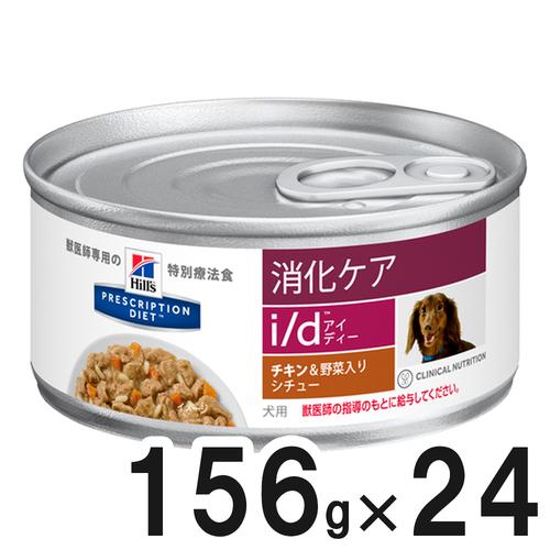 プリスクリプション・ダイエット i/d チキン&野菜入りシチュー 缶詰 156gx24