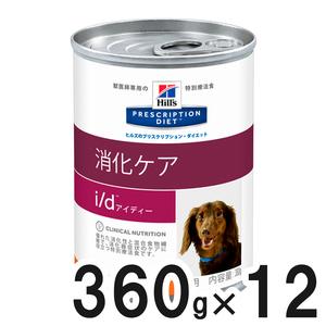 ヒルズ 犬用 i/d 消化ケア 缶 360g×12
