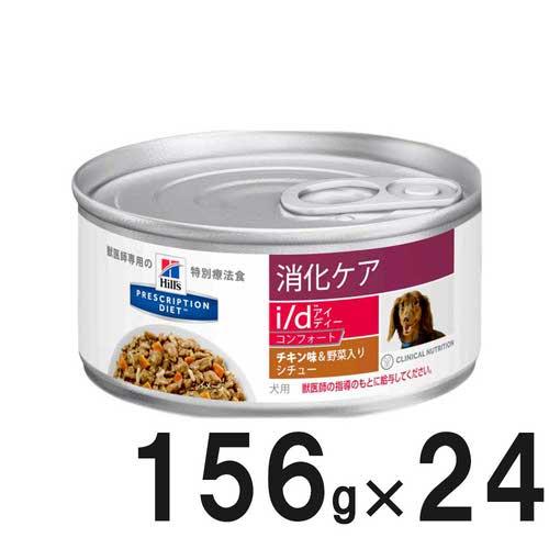 プリスクリプション・ダイエット i/d コンフォート チキン味&野菜入りシチュー 缶詰 156gx24