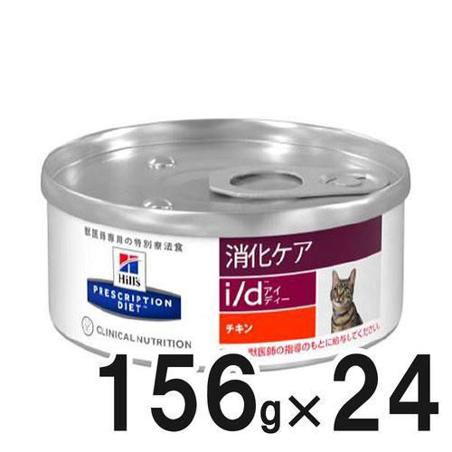 ヒルズ 猫用 i/d 消化ケア チキン缶 156g×24