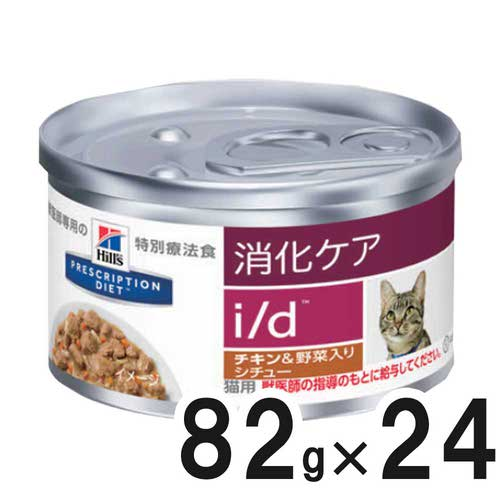 ヒルズ 猫用 i/d 消化ケア チキン&野菜入りシチュー缶 82g×24