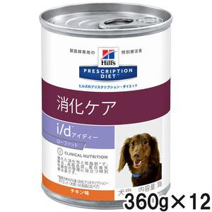 ヒルズ 犬用 i/d Low Fat 消化ケア 缶 360g×12