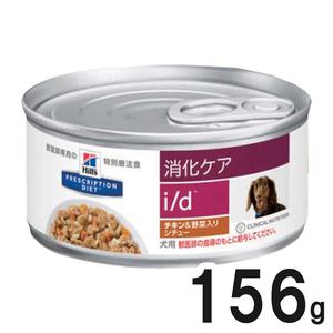 ヒルズ 犬用 i/d 消化ケア チキン&野菜入りシチュー缶 156g【アウトレット】