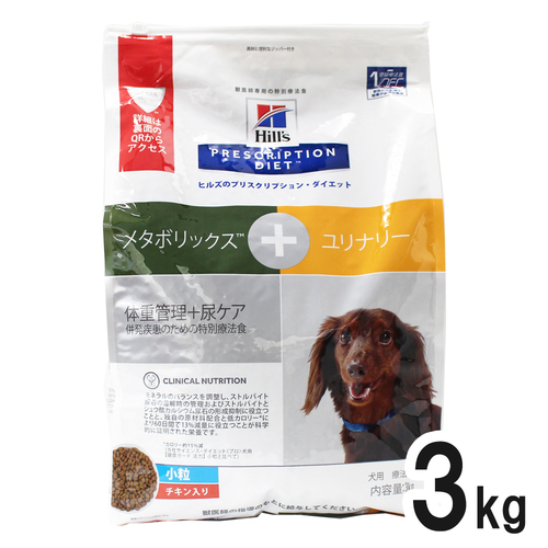 ヒルズ 犬用 メタボリックス+ユリナリー 体重管理+尿ケア ドライ 小粒 3kg【在庫限り】
