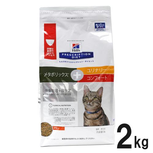 ヒルズ 猫用 メタボリックス+ユリナリー コンフォート 体重管理+尿ケア ドライ 2kg