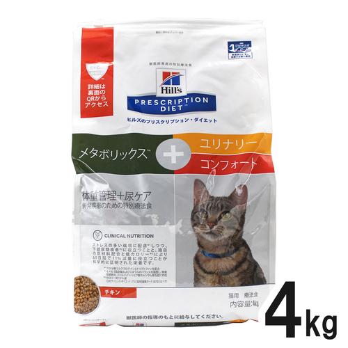 ヒルズ 猫用 メタボリックス+ユリナリー コンフォート 体重管理+尿ケア ドライ 4kg【在庫限り】