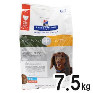 ヒルズ 犬用 メタボリックス+ユリナリー 体重管理+尿ケア ドライ 小粒 7.5kg