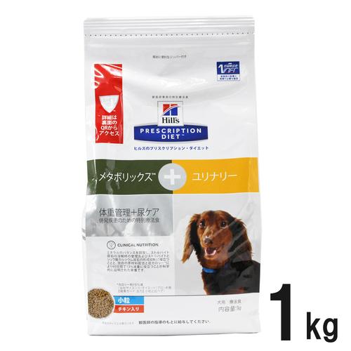 ヒルズ 犬用 メタボリックス+ユリナリー 体重管理+尿ケア ドライ 小粒 1kg