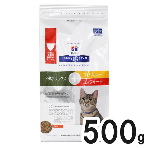 ヒルズ 猫用 メタボリックス+ユリナリー コンフォート 体重管理+尿ケア ドライ 500g