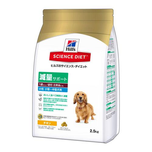 サイエンスダイエット 減量サポート 小粒 小型~中型犬用 2.5kg