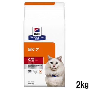 ヒルズ 猫用 c/d マルチケア 尿ケア コンフォート ドライ 2kg