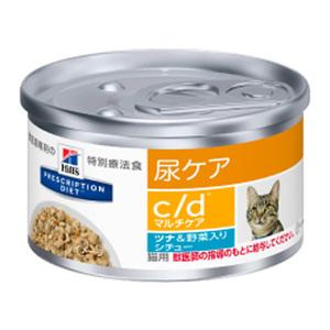 ヒルズ 猫用 c/d マルチケア ツナ&野菜入りシチュー缶 82g【賞味期限間近】【在庫限り】