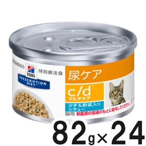 ヒルズ 猫用 c/d マルチケア 尿ケア ツナ&野菜入りシチュー缶 82g×24