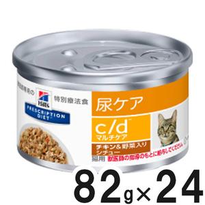 ヒルズ 猫用 c/d マルチケア 尿ケア チキン&野菜入りシチュー缶 82g×24