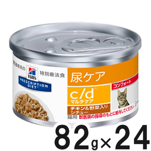 ヒルズ 猫用 c/d マルチケア 尿ケア コンフォート チキン&野菜入りシチュー缶 82g×24
