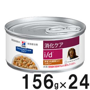 ヒルズ 犬用 i/d チキン&野菜入りシチュー缶 156g×24【在庫限り】